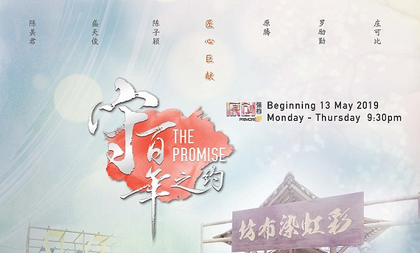 The Promise Poster (1)